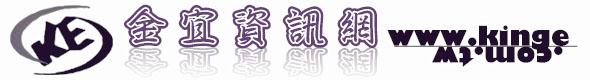 kinge金宜資訊網